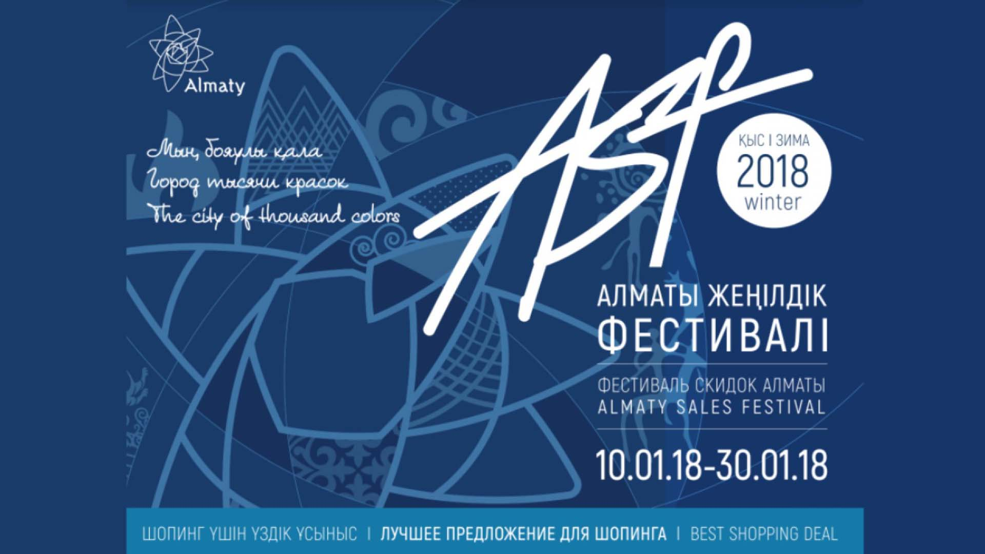 Almaty Sales Festival: Winter 2018