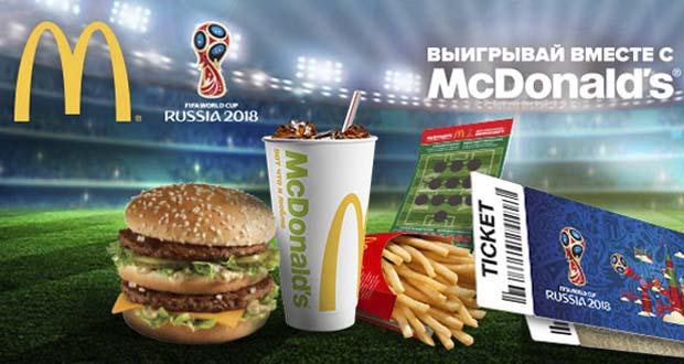 McDonalds - Выигрывай вместе с McDonalds