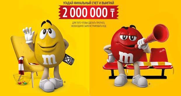 M&M's - Встречай призы от M&M's