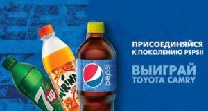 Pepsi - выиграй Toyota Camry