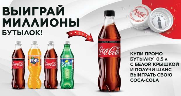 Coca-Cola - выиграй миллионы бутылок