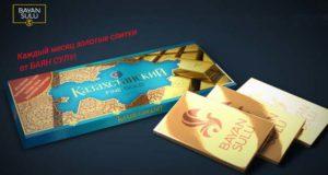 Баян Сулу - Найди свой золотой слиток