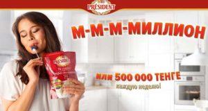 President - М-м-м-миллион