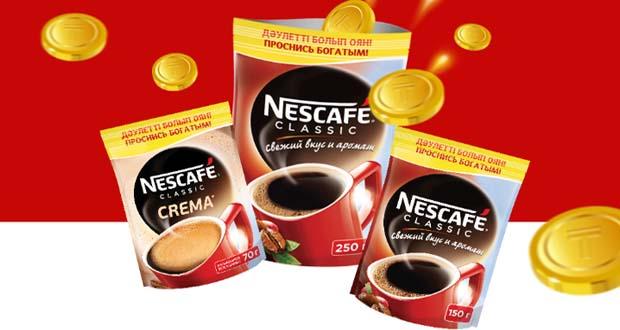 Nescafe - Проснись богатым