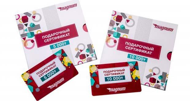 Magnum - Подарочные сертификаты от Magnum