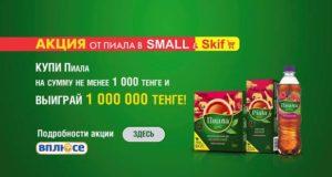 Пиала Gold - Выиграй 1000000 от Пиала