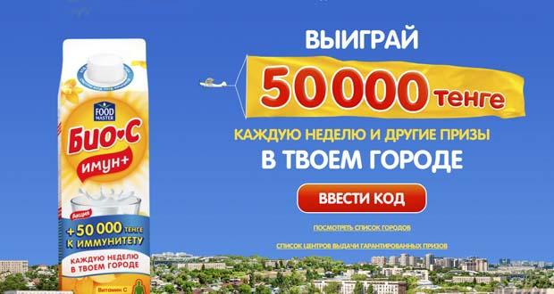 Био-С - 50000 тенге каждую неделю