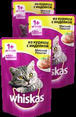 Whiskas - Котики ждут