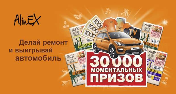 Alinex - 30 000 подарков от AlinEX