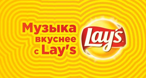 Lays - Музыка вкуснее с Lay's