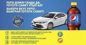 Pepsi - Прими вызов и выиграй Toyota Camry