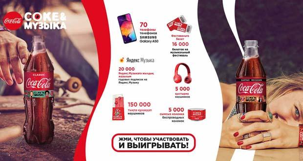 Coca-Cola - акция Браслет