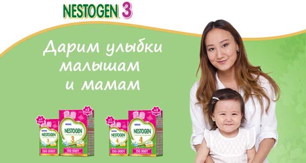 Nestogen 3 - Дарим улыбки малышам и мамам