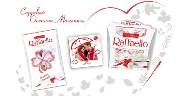 Raffaello - Создавай осенние моменты