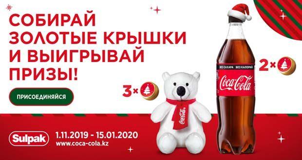 Coca-Cola - собирай крышки и выигрывай призы