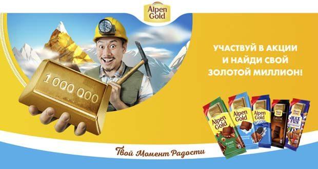 Alpen Gold - Золотая лихорадка Alpen Gold