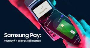 Samsung - Samsung Pay: тестируй и выигрывай призы