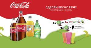 Coca-Cola - Сделай весну ярче