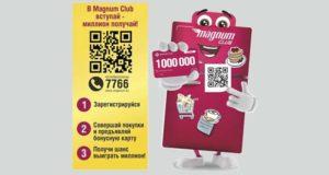 Magnum - В Magnum Club вступай - миллион получай