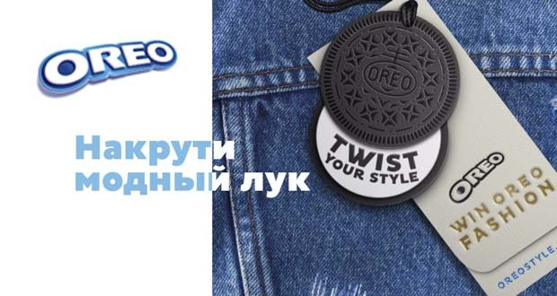 Oreo - Twist your style