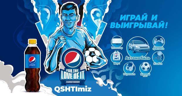 Pepsi - Играй и выигрывай