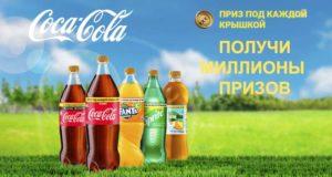 Coca-Cola - лето с Coca-Cola