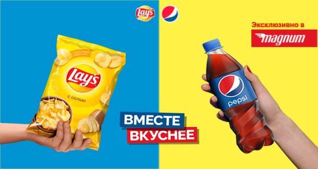 Pepsi и Lays - Вместе вкуснее