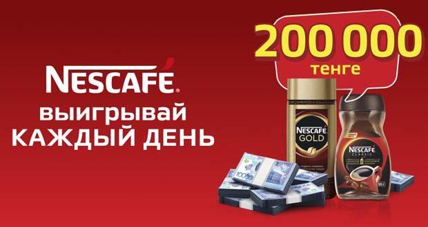 Nescafe - Выигрывай каждый день