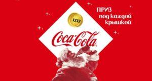 Coca-Cola - Новогодняя акция