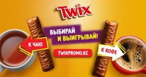 Twix - Выбирай и выигрывай