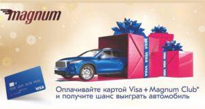 Magnum - Оплачивай картой Visa и Magnum Club и выигрывай автомобиль