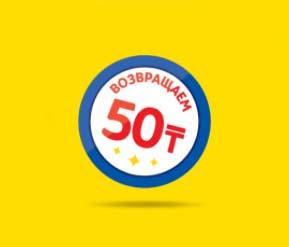Био-С промоакция