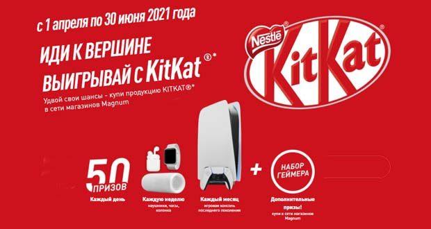 KitKat - Иди к вершине - выигрывай с KitKat