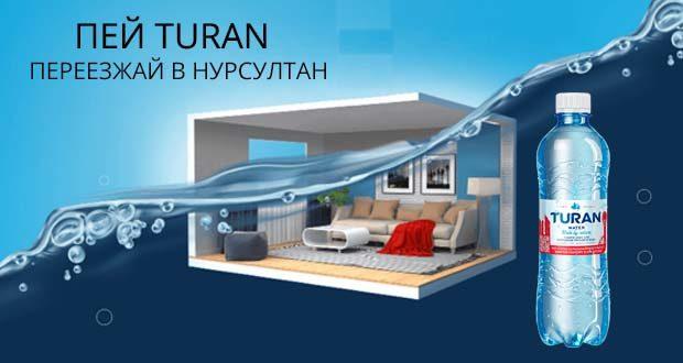 Turan - Пей Turan - переезжай в Нурсултан